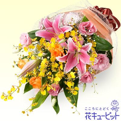 【お祝い】ユリの花束ボリュームたっぷり!気品漂うユリの花束。