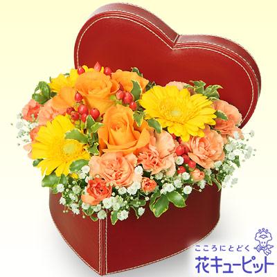【お祝い】イエローオレンジのハートボックスアレンジメント秋色のハートボックスアレンジメント!