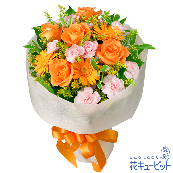 【お祝い】オレンジバラのミックス花束可愛らしいオレンジバラのカラフルな花束