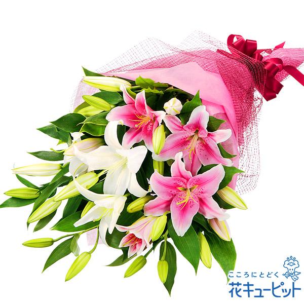 【お祝い】2色ユリの花束2色ユリのゴージャス花束