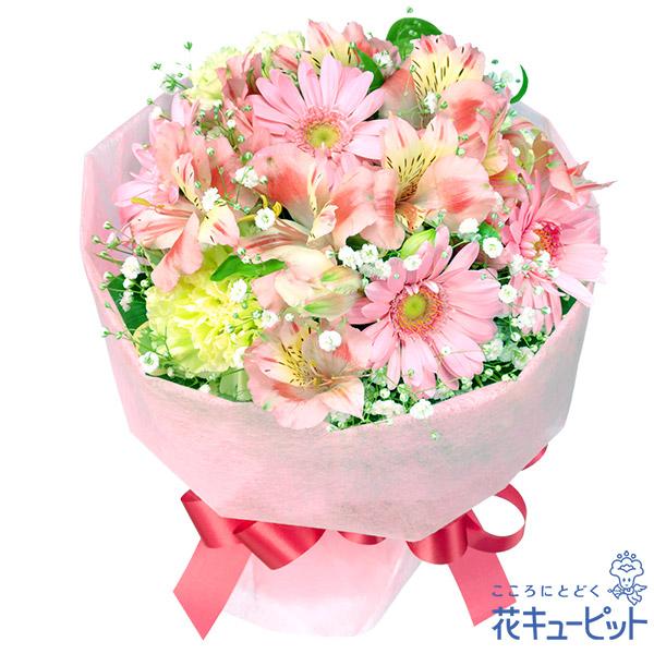 【お祝い】ピンクアルストロメリアのブーケ可愛いあの人にぴったりのピンクブーケ!