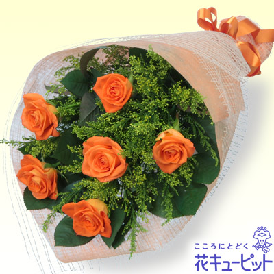 【お祝い】オレンジバラの花束 男女を問わず人気の高いオレンジバラの花束です。