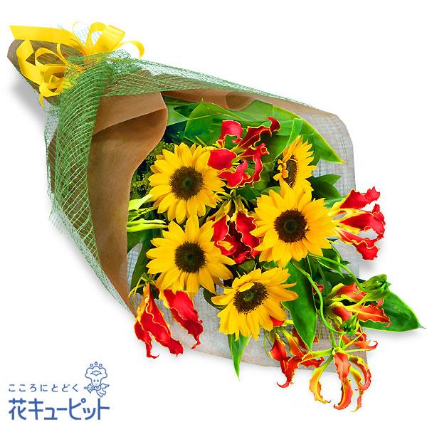 【父の日遅れてごめんね】ひまわりとグロリオサの花束太陽カラーのゴージャスな花束!