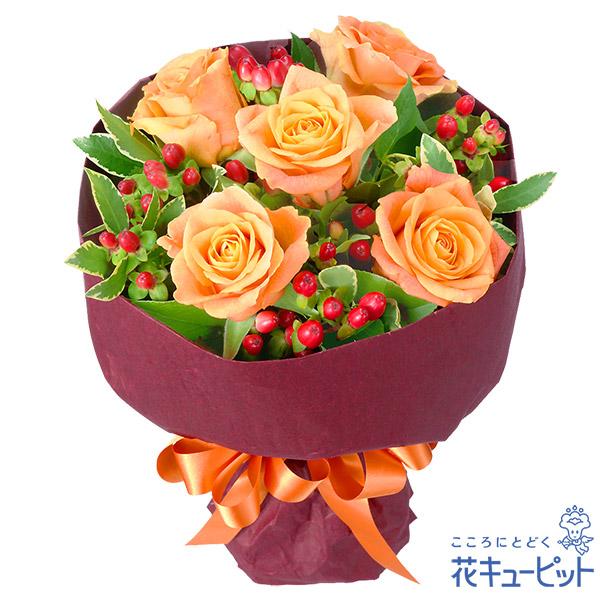 【お祝い】オレンジバラのブーケ気さくで気取らないあの人にぴったりな花束です。
