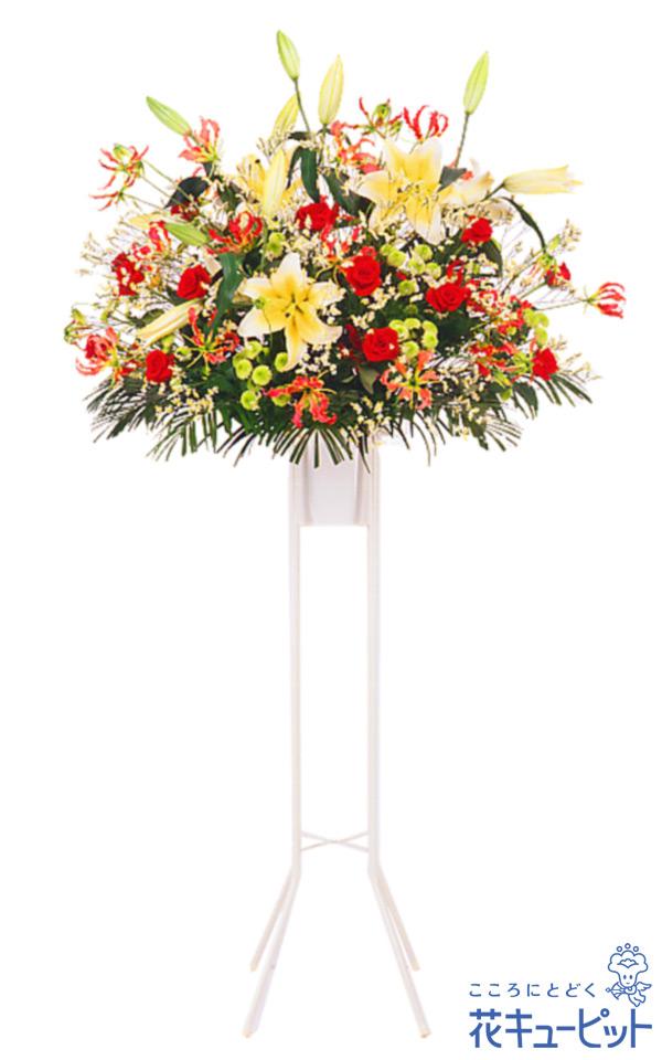 【スタンド花・花輪・当日配達(開店祝い・開業祝い)】お祝いスタンド1段特別なお祝いの席をより一層華やかにするスタンド花