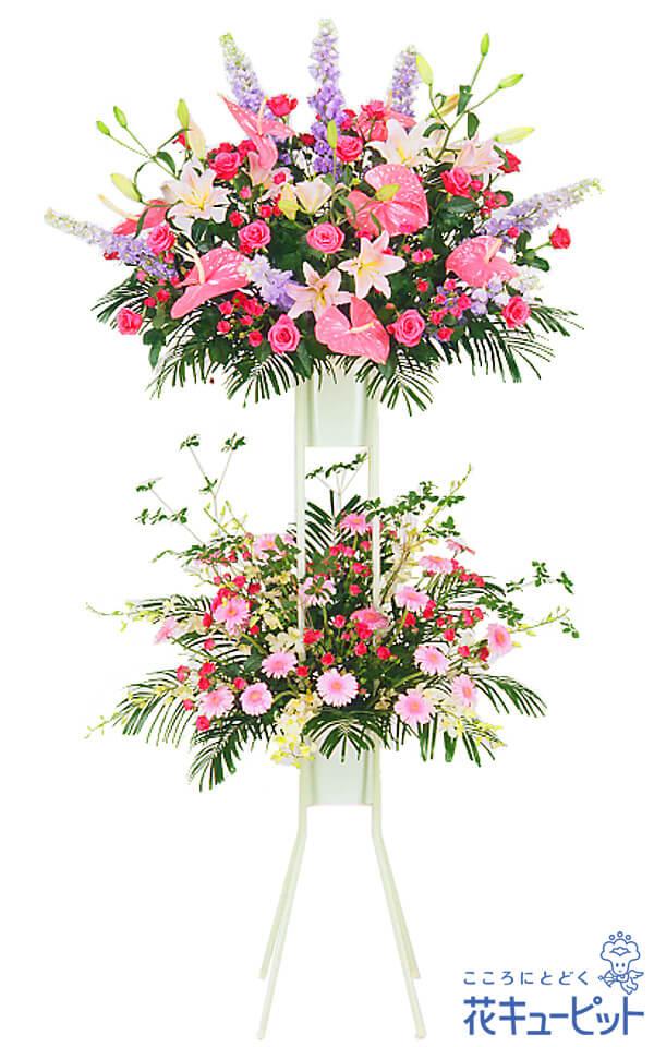 【スタンド花・花輪・当日配達(開店祝い・開業祝い)】お祝いスタンド2段特別なお祝いの席をより一層華やかにするスタンド花