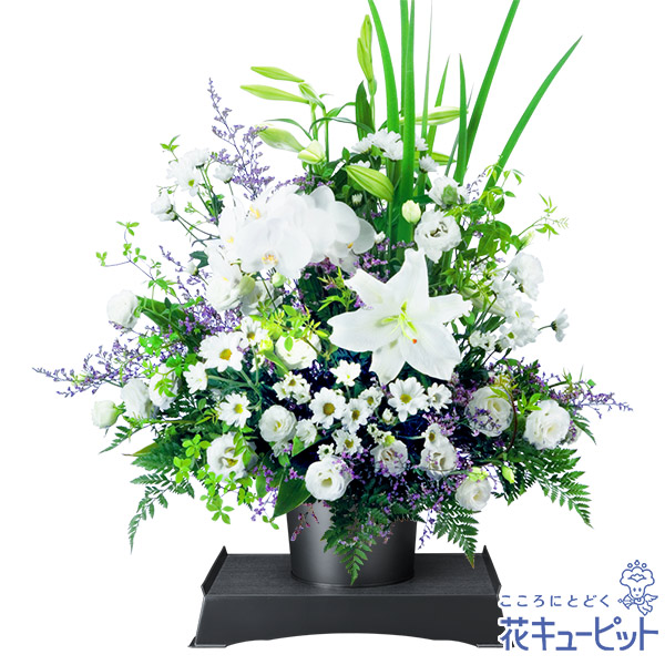 【お供え・お悔やみの献花】お供えのアレンジメント(供花台(中)付き)白や紫の花をまとめたアレンジメントは追悼の気持ちを表します。