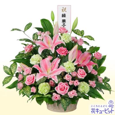 【お祝い】ピンクユリのバスケットアレンジメントお祝いにふさわしい華やかなアレンジメント!