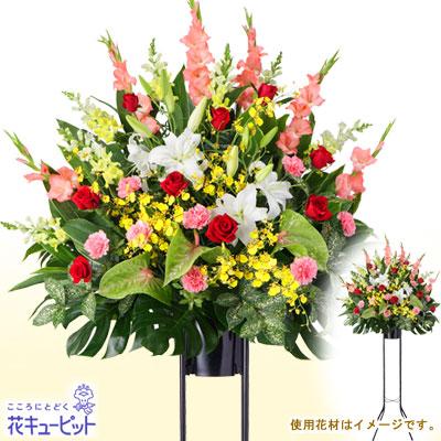 【お祝い】お祝いスタンド花1段(ミックス系)特別なお祝いの席をより一層華やかにするスタンド花