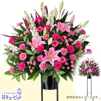 【お祝い】お祝いスタンド花1段(ピンク系)特別なお祝いの席をより一層華やかにするスタンド花