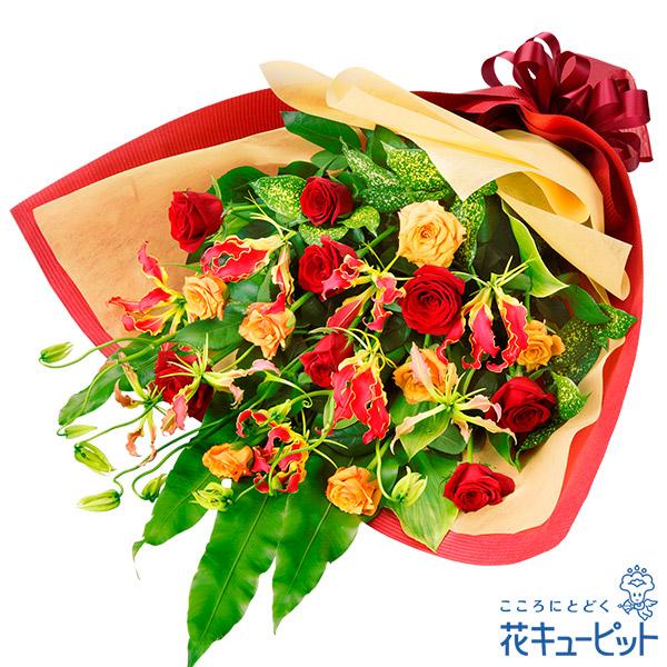 【誕生花 10月(オレンジバラ)(法人)】バラとグロリオサの花束