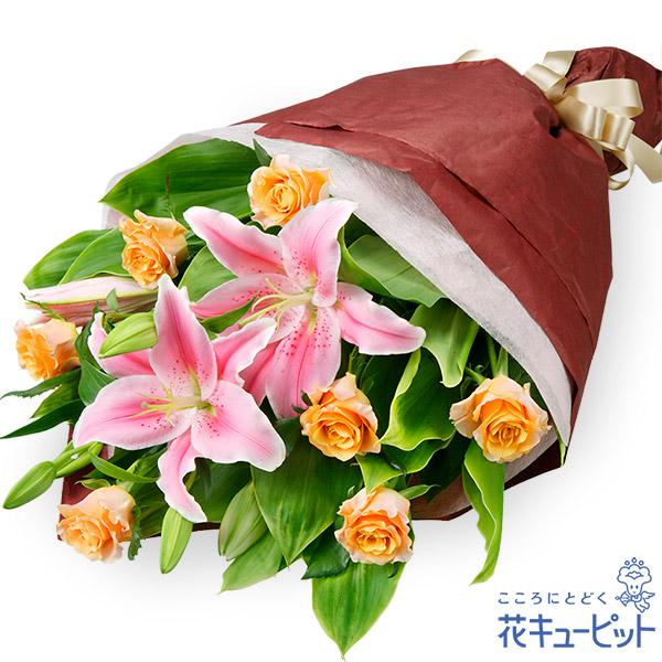 【男花・キメ花】ユリとバラの花束明るく上品な人にぴったり!ユリとバラの花束