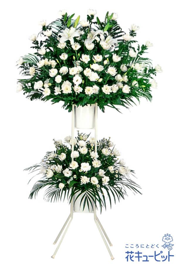 【スタンド花・花輪・当日配達(葬儀・葬式の供花)(法人)】お供え用スタンド2段(白あがり)