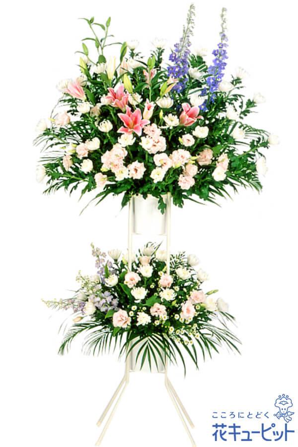 【スタンド花・花輪(葬儀・葬式の供花)(法人)】お供え用スタンド2段(色もの)