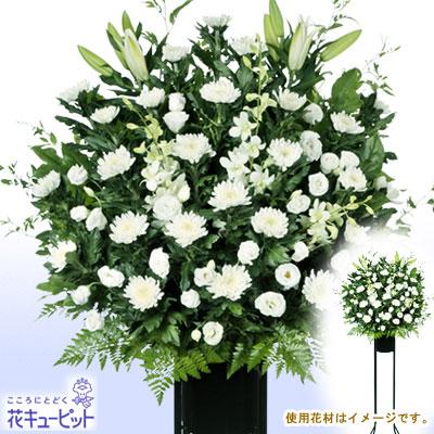 【スタンド花・花輪(葬儀・葬式の供花)】お供え用スタンド1段(白あがり)ユリなどの白いお花を使用したご葬儀用スタンド花