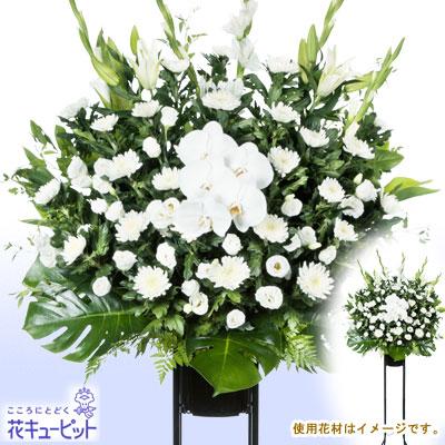 【スタンド花・花輪(葬儀・葬式の供花)】スタンド花お供え1段(白あがり)ユリや胡蝶蘭を使用し、ボリュームたっぷりに仕上げたスタンド花
