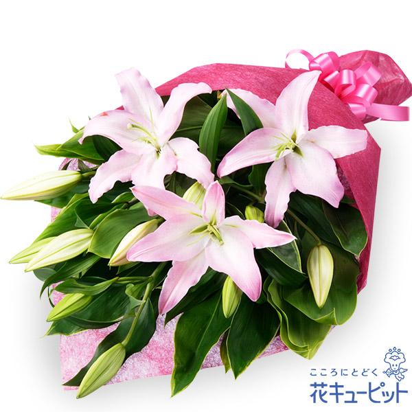 【お祝い】ユリの花束上品な方におすすめ!ユリの花束