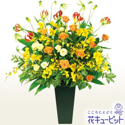 【開店祝い・開業祝い】スタンディングアレンジ(イエローオレンジ)お祝花におすすめスタンディングアレンジメント!