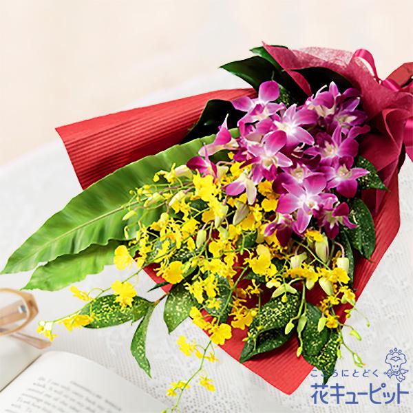 【9月の誕生花(デンファレ)】デンファレの花束デンファレとオンシジウムの上品な花束