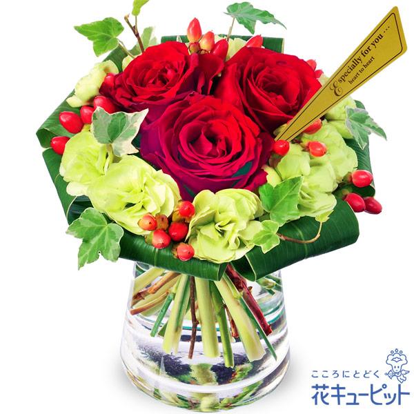 【お祝い】赤バラのグラスブーケ人気のグラスブーケ!届いてすぐ飾れる花束です!