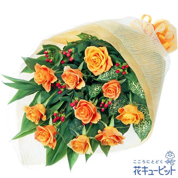 【お祝い】オレンジバラの花束温かみのある色合いが、男女ともにおすすめ!