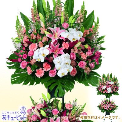 【開店祝い・開業祝い】お祝いスタンド(ピンク系)2段ひときわ豪華な2段タイプのスタンド花!