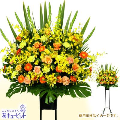 【スタンド花・花輪(開店祝い・開業祝い)(法人)】お祝いスタンド(イエロー&オレンジ系)1段