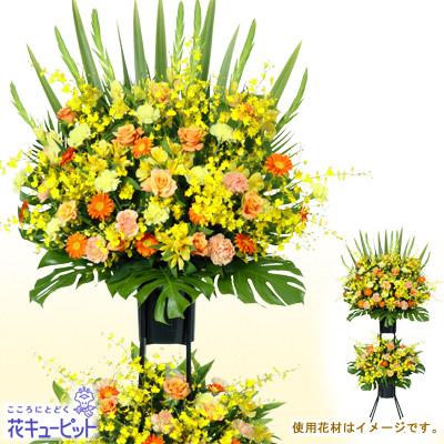 【スタンド花・花輪(開店祝い・開業祝い)(法人)】お祝いスタンド(イエロー&オレンジ系)2段