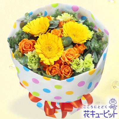 【お祝い】花キューピットブーケ(カラフルドット)キュートでポップなビタミンブーケ♪