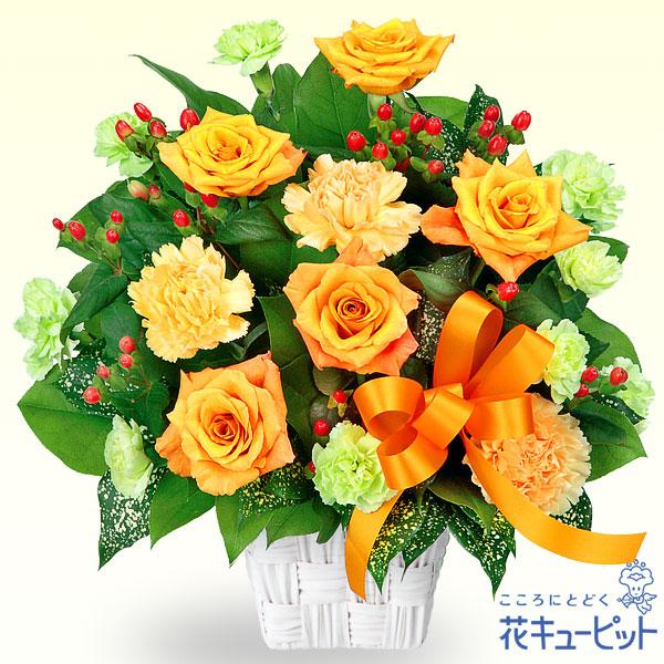【父の日】オレンジバラのアレンジメントボリュームたっぷりお祝いアレンジメント