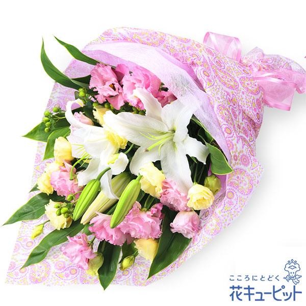 【お祝い】ユリのミックス花束ボリューム感たっぷり!ゴージャスなユリの花束