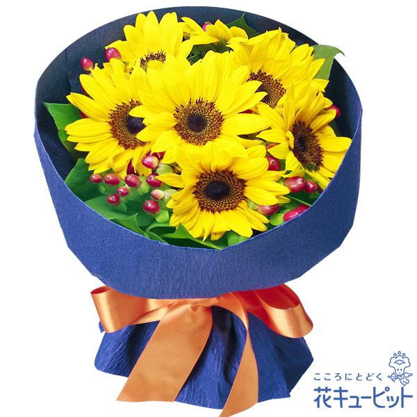 【誕生日フラワーギフト・ひまわり】花キューピットブーケ花キューピットオリジナル!ひまわりのスタイリッシュブーケ