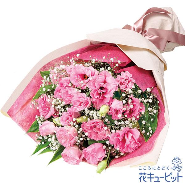 【誕生日フラワーギフト】トルコキキョウの花束ロマンチックなピンク色の花束