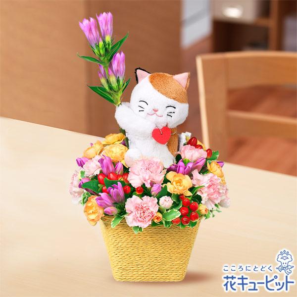 【敬老の日フラワー】秋のラブリー三毛猫アレンジメント三毛猫がカラフルなお花畑でにっこり♪