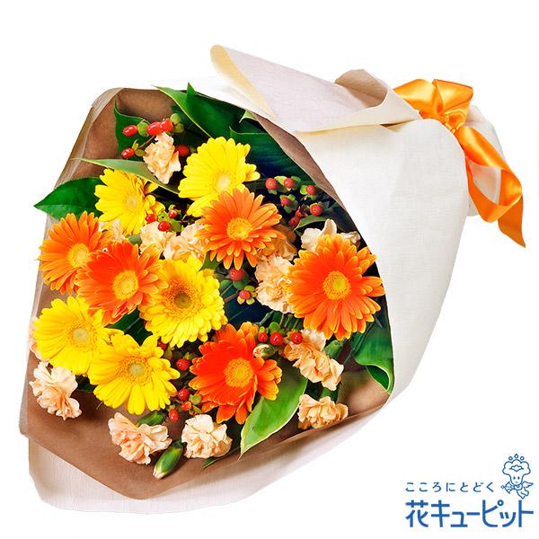 【お祝い】イエロー&オレンジガーベラの花束太陽のような笑顔がステキなあの人に