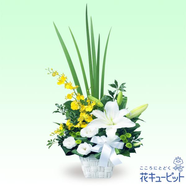 【四十九日法要以降に贈る献花】お供えのアレンジメント明るい色合いながら落ち着いた雰囲気