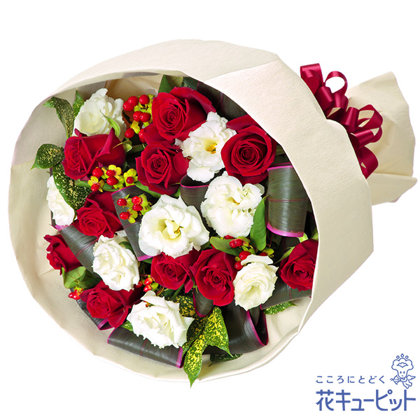 【誕生日バラ(法人)】赤バラとトルコキキョウのブーケ