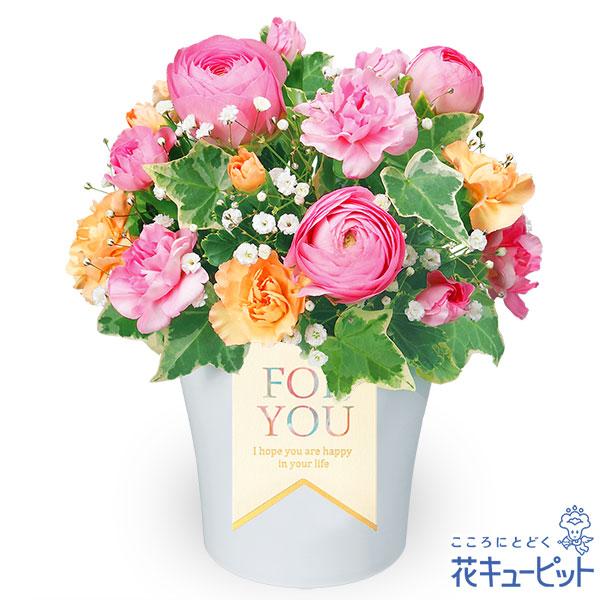 【春のお誕生日】ラナンキュラスのアレンジメント特別な相手へのプレゼントにぴったり