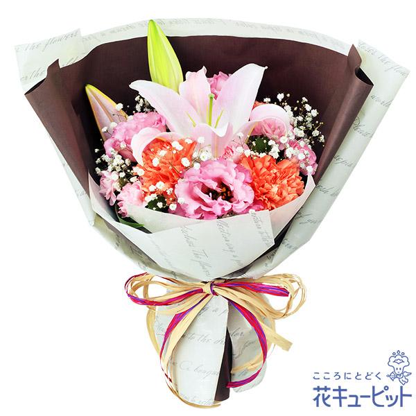 【お祝い】ピンクユリのナチュラルブーケナチュラルで温かみのあるブーケ
