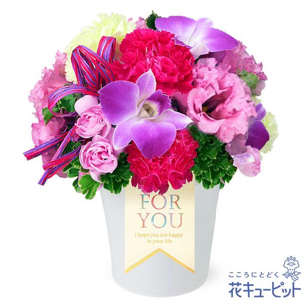 【誕生日フラワーギフト】トルコキキョウの鮮やかアレンジメント鮮やかなアレンジメントが元気をお届け