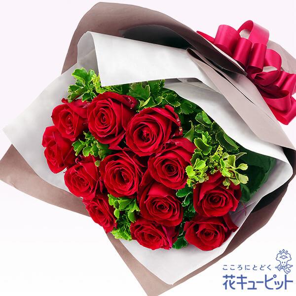 【結婚記念日】ダズンローズの花束12本のバラに12種類の想いを込めて贈る花束