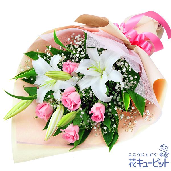 【お祝い】ユリとピンクバラの花束特別なお祝いを印象付ける花束