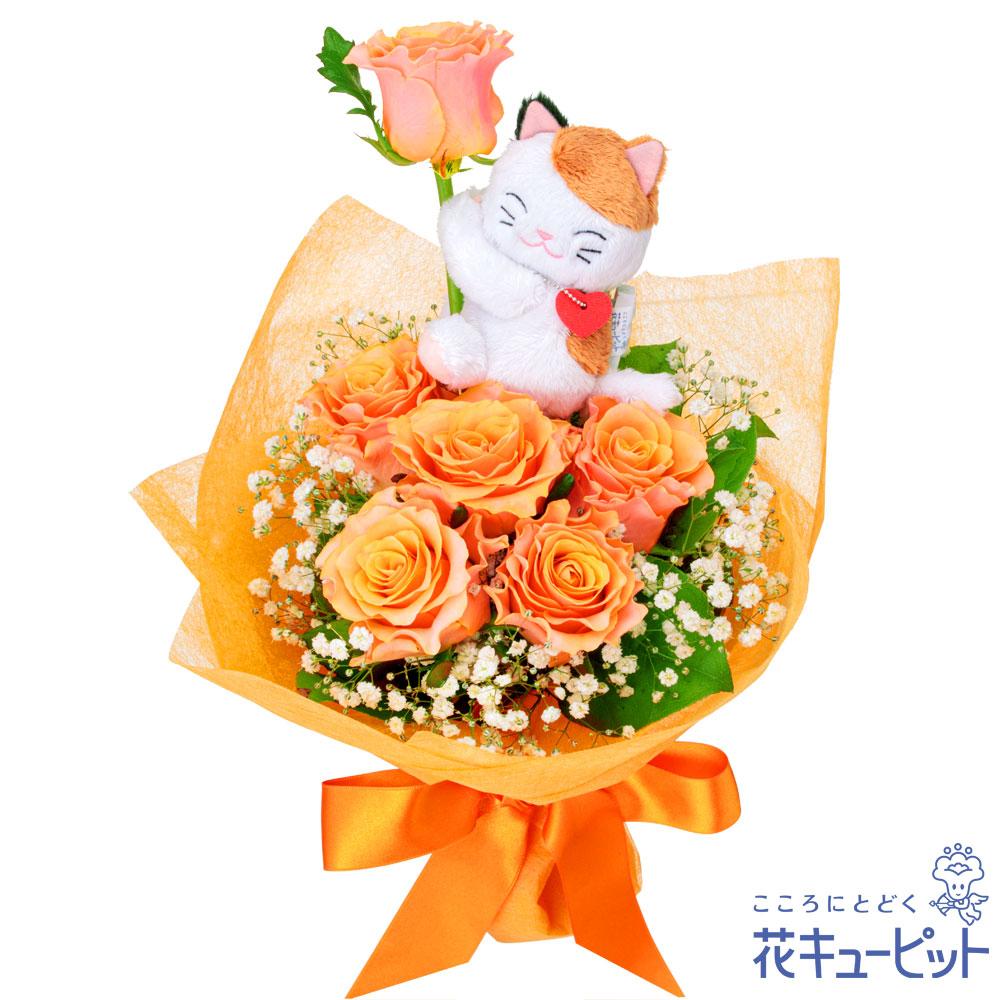 【お祝い】オレンジバラのマスコット付きブーケマスコットが思い出に残るバラの花束