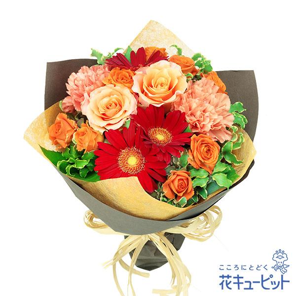 【お誕生日祝い(法人)】オレンジバラと赤ガーベラのナチュラルブーケ