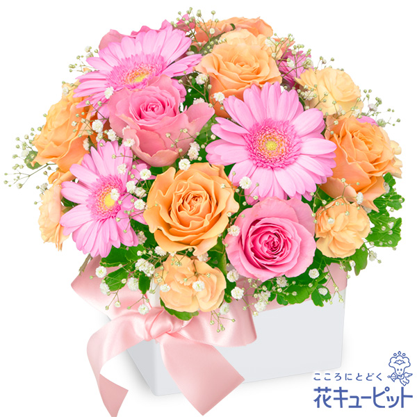 【お祝い】ピンク&オレンジのキューブアレンジメントあたたかな色合いが可愛らしいアレンジメント