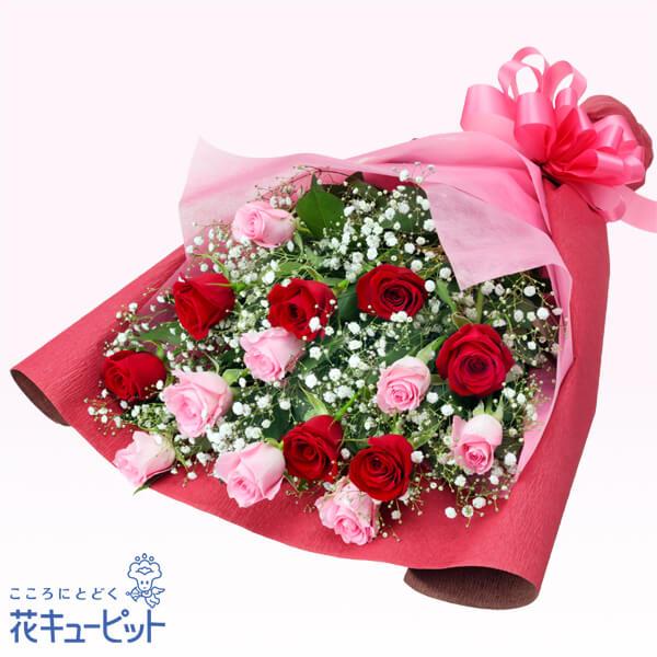【結婚祝(法人)】赤バラとピンクバラの花束