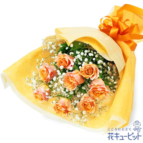 【父の日 ランキング】オレンジバラの花束男女問わず人気なオレンジでまとめたギフト