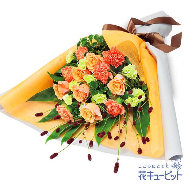 【敬老の日フラワー 遅れてごめんね ランキング】オレンジバラのエレガントな花束秋のプレゼントにおすすめの上品な花束