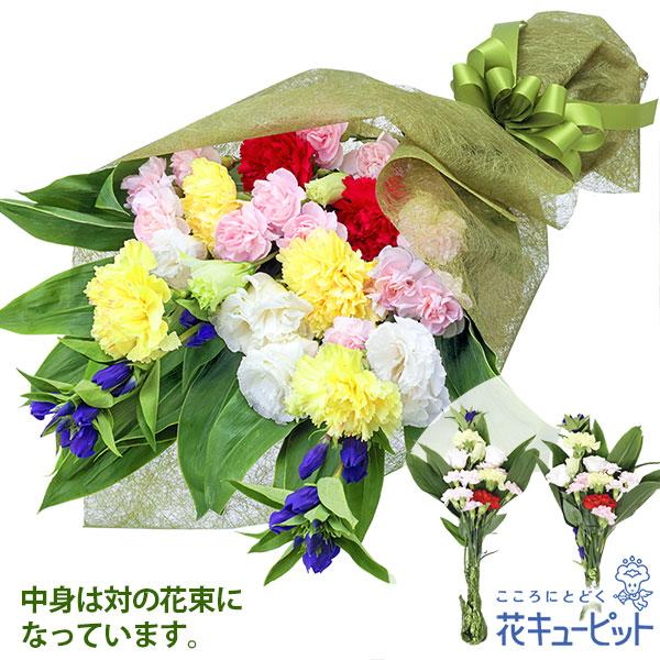 【お盆】墓前用花束(一対)仏壇に供えるべき5色を用いた花束