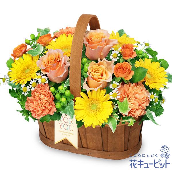 【秋のお祝い】オレンジバラのハーモニーバスケット明るい花々が元気をプレゼントしてくれます